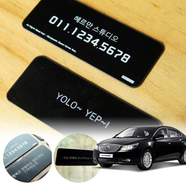 알페온 헤르만 블랙 주차번호판 cs03022 차량용품