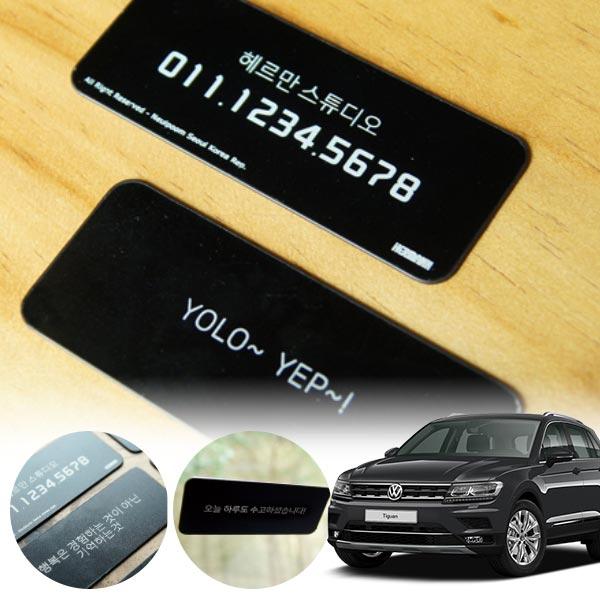 티구안(더뉴)(18~) 헤르만 블랙 주차번호판 cs09018 차량용품