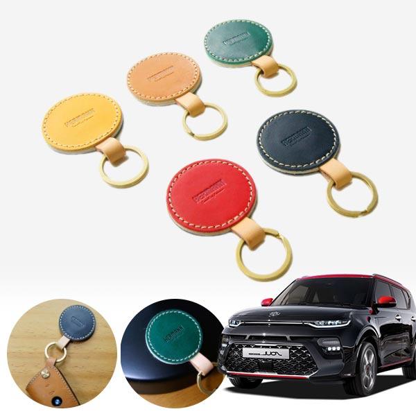 쏘울부스터 마그넷 럭셔리 명품 원형 키링 cs02065 차량용품