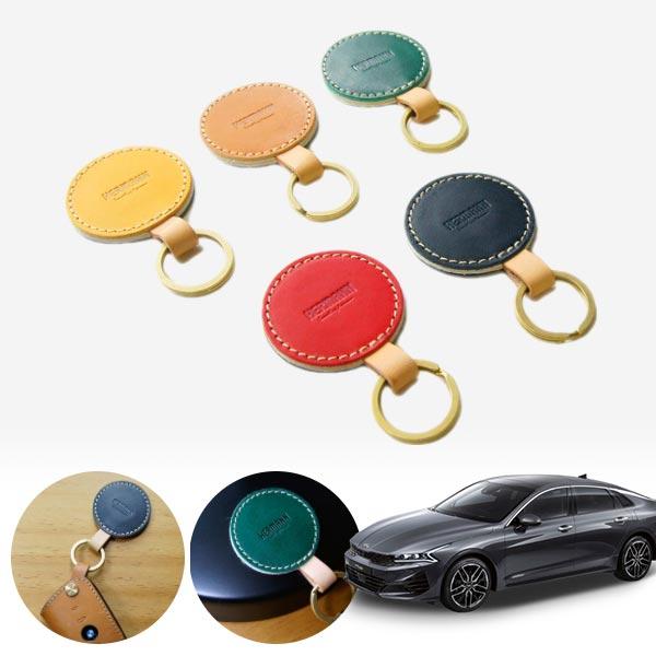 K5(3세대)2020 마그넷 럭셔리 명품 원형 키링 cs02068 차량용품