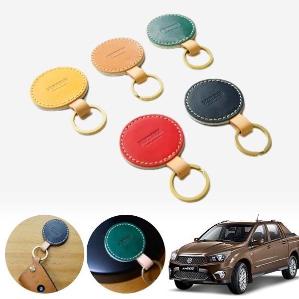 코란도스포츠 마그넷 럭셔리 명품 원형 키링 cs04014 차량용품