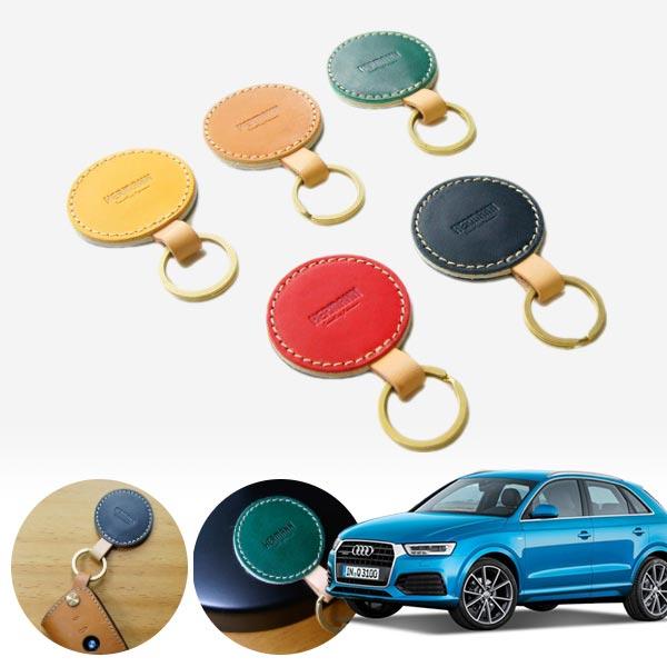 Q3(8U)(11~18) 마그넷 럭셔리 명품 원형 키링 cs08011 차량용품