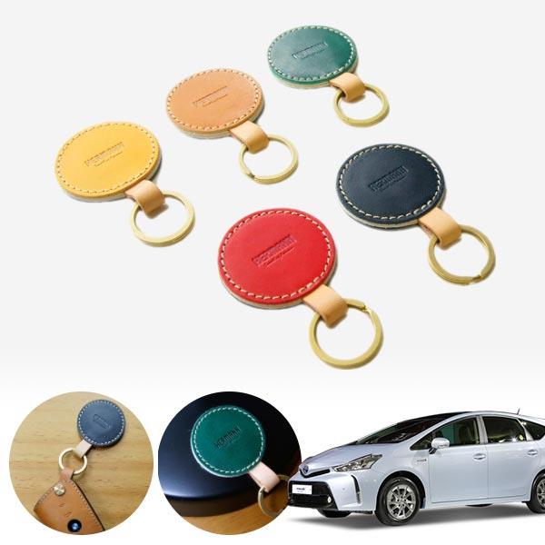 프리우스V(15~) 마그넷 럭셔리 명품 원형 키링 cs14024 차량용품