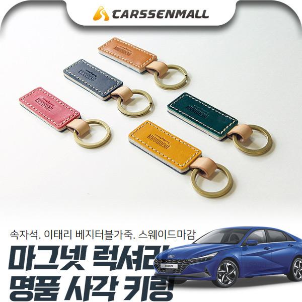 아반떼CN7 마그넷 럭셔리 명품 사각 키링 cs01081 차량용품