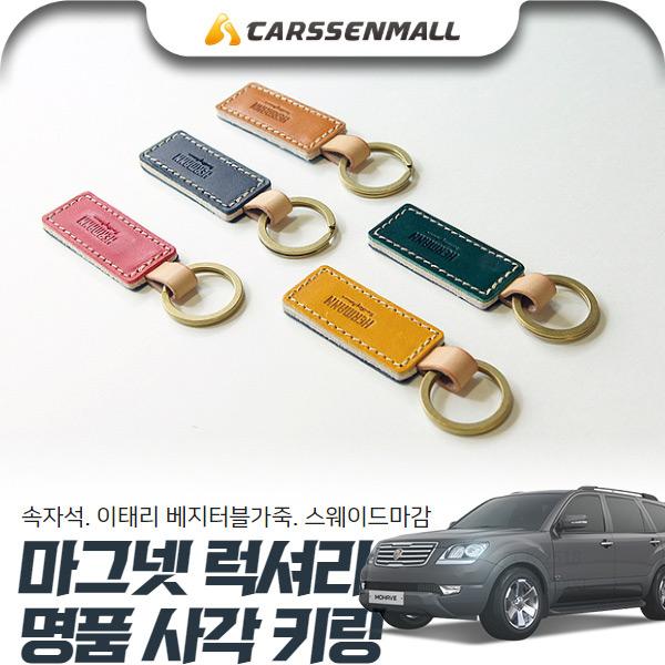 모하비 마그넷 럭셔리 명품 사각 키링 cs02034 차량용품