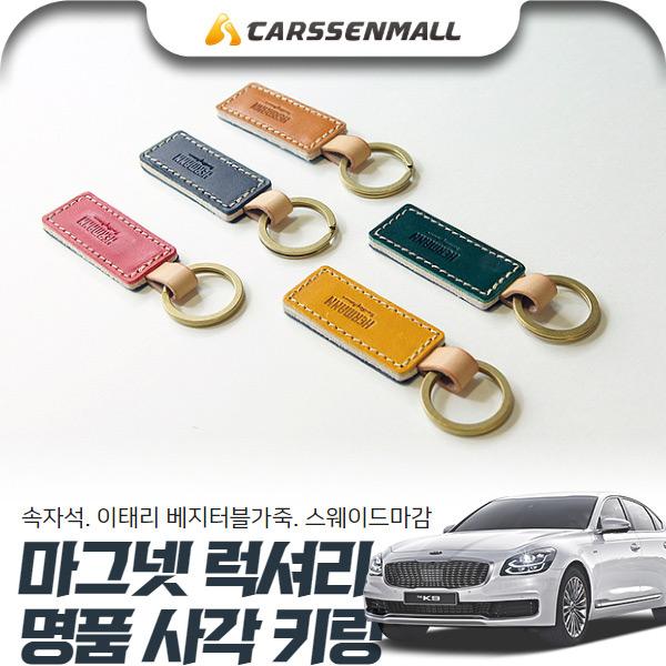 K9(더)(18~) 마그넷 럭셔리 명품 사각 키링 cs02064 차량용품