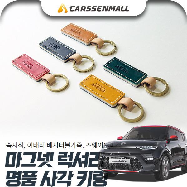 쏘울부스터 마그넷 럭셔리 명품 사각 키링 cs02065 차량용품