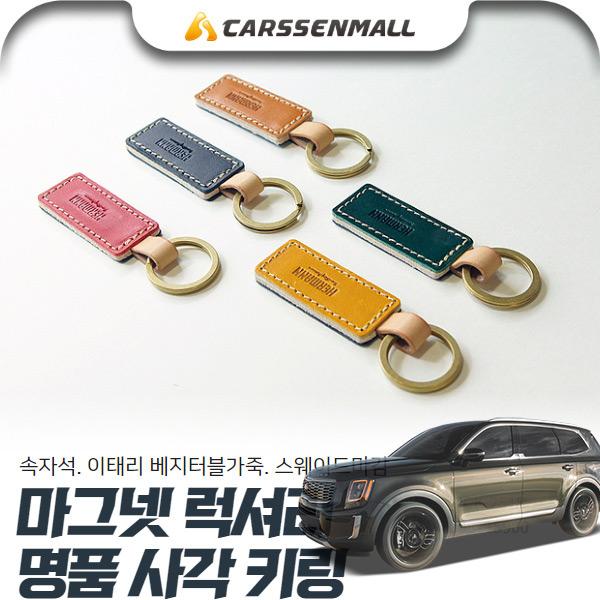 텔루라이드 마그넷 럭셔리 명품 사각 키링 cs02066 차량용품