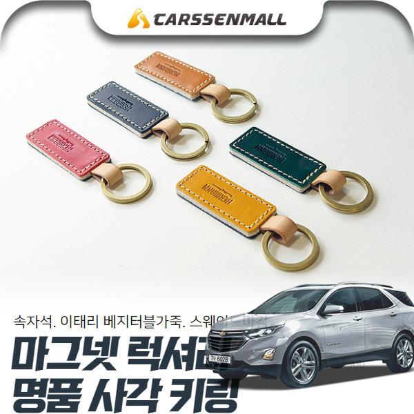 이쿼녹스 마그넷 럭셔리 명품 사각 키링 cs03038 차량용품