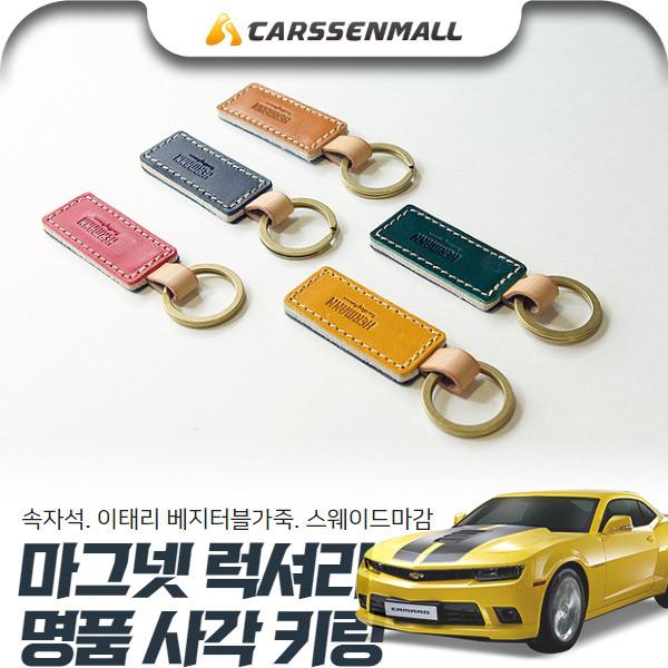 카마로 마그넷 럭셔리 명품 사각 키링 cs03039 차량용품