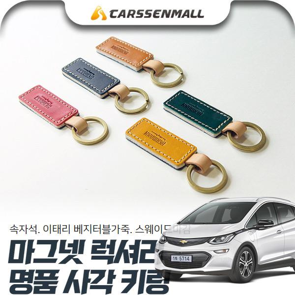 볼트EV 마그넷 럭셔리 명품 사각 키링 cs03040 차량용품
