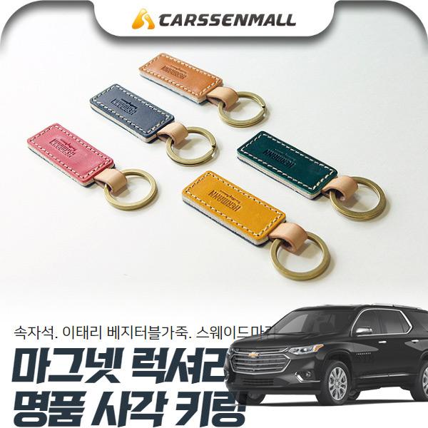 트래버스 마그넷 럭셔리 명품 사각 키링 cs03041 차량용품