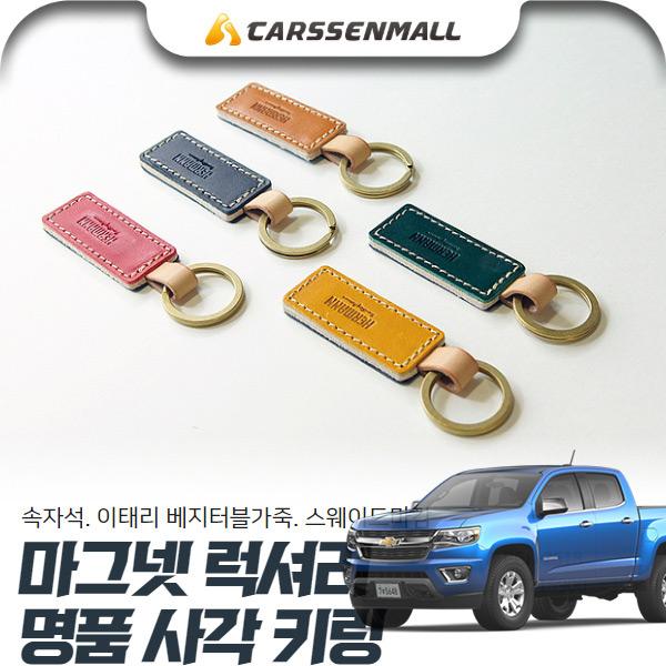 콜로라도 마그넷 럭셔리 명품 사각 키링 cs03042 차량용품
