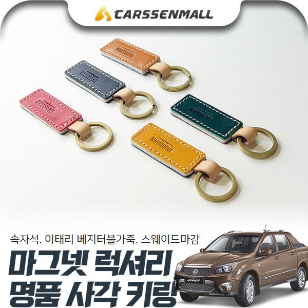 코란도스포츠 마그넷 럭셔리 명품 사각 키링 cs04014 차량용품