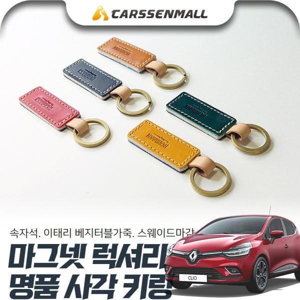 클리오 마그넷 럭셔리 명품 사각 키링 cs05015 차량용품