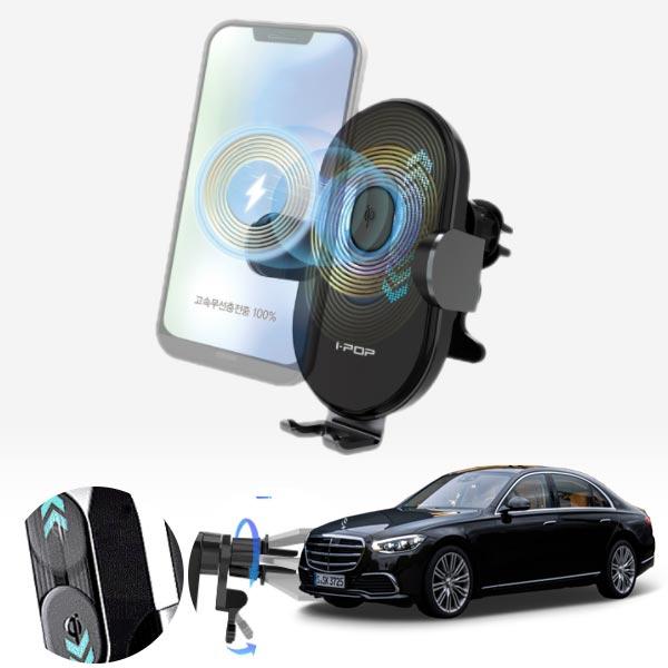 S클래스(W223)(21~)' 스마트 오토스캐닝 고속 무선충전 거치대 PCX-12372 cs07040 차량용품