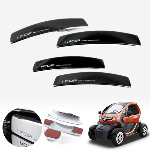 트위지 모던 도어가드 PCX-10241 cs05016 차량용품