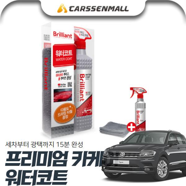티구안(더뉴)(18~) 브릴리언트 워터코트 pcx-12284 cs09018 차량용품