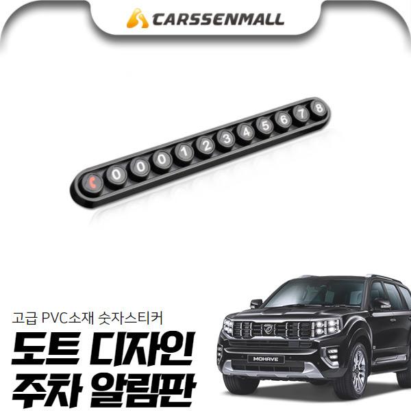 모하비(더마스터)' 동글이 주차알림판 pko-1069007 cs02069 차량용품