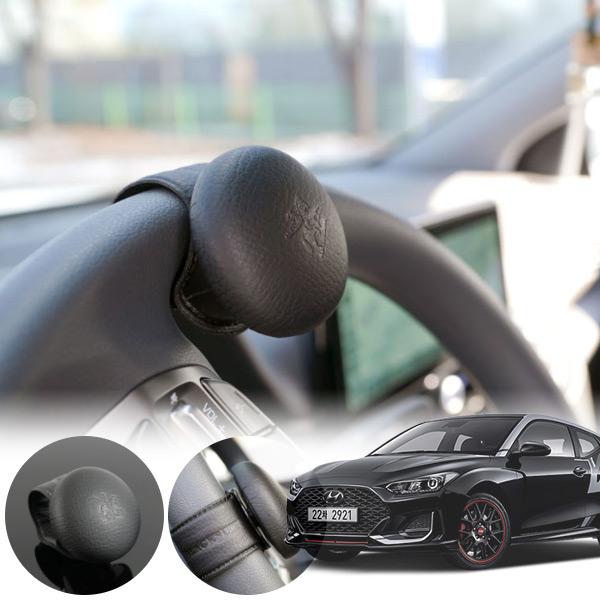 벨로스터N 향균 파워핸들 pko-1070303 cs01070 차량용품