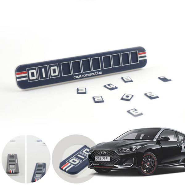 벨로스터N 이그제큐티브 주차알림판 pko-1070304 cs01070 차량용품