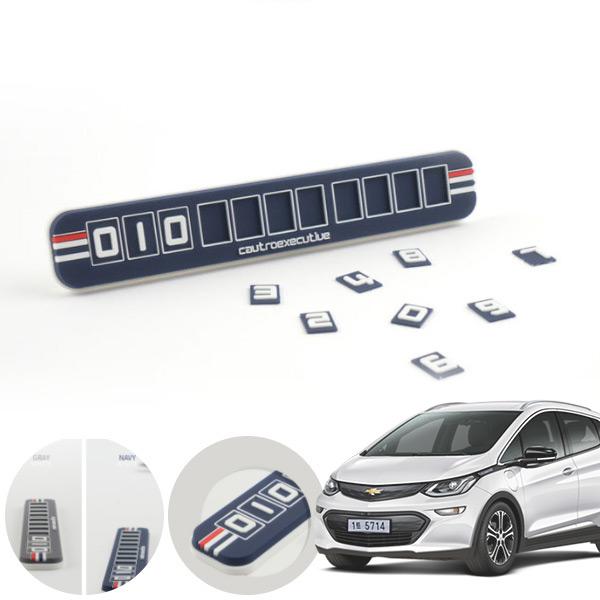 볼트EV 이그제큐티브 주차알림판 pko-1070304 cs03040 차량용품