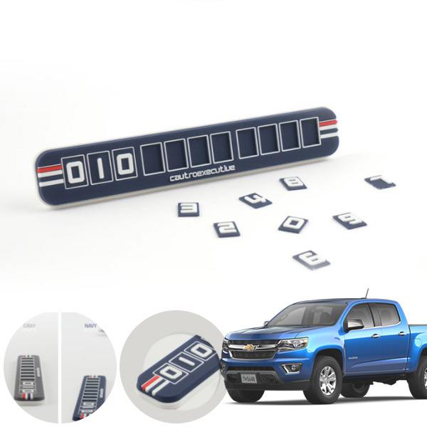 콜로라도' 이그제큐티브 주차알림판 pko-1070304 cs03042 차량용품