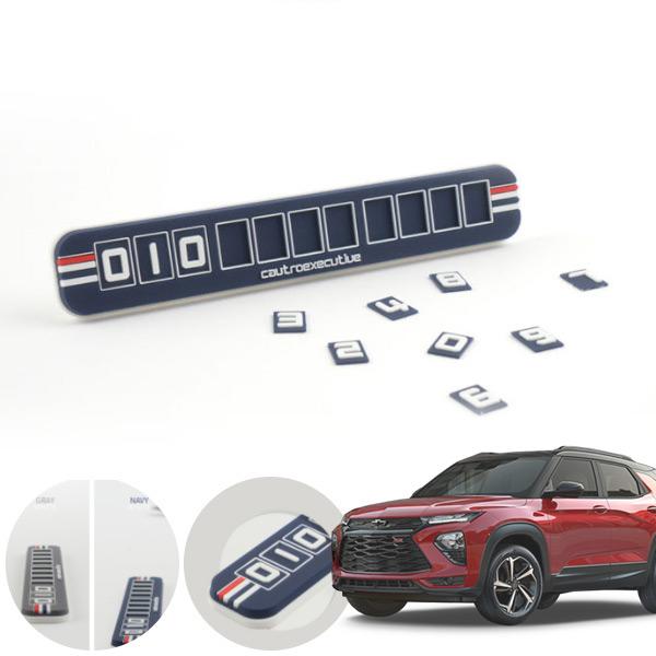 트레일블레이저' 이그제큐티브 주차알림판 pko-1070304 cs03043 차량용품