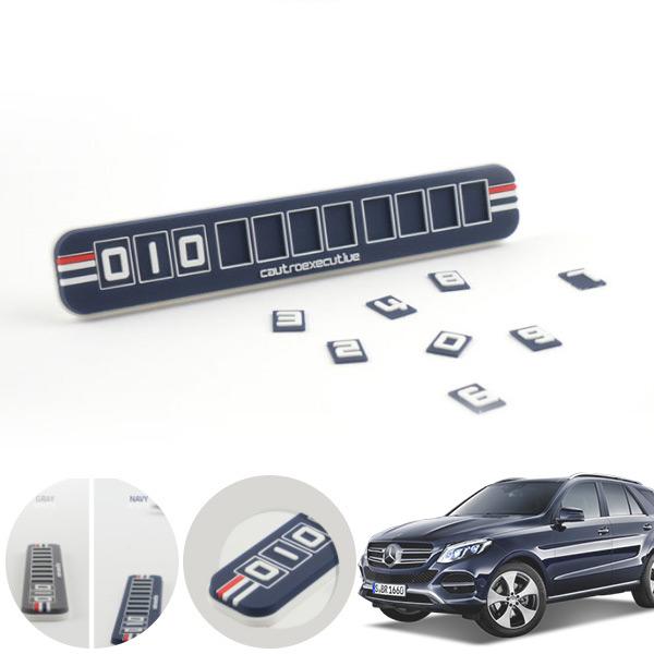 GLE클래스(W166)(15~) 이그제큐티브 주차알림판 pko-1070304 cs07033 차량용품