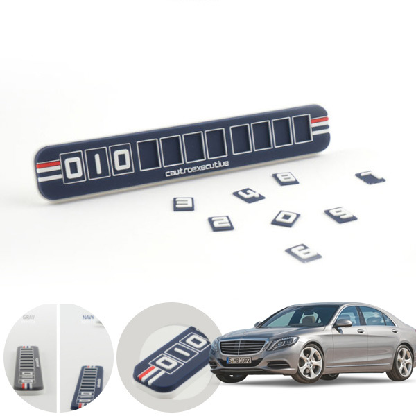 S클래스(W222)(14~) 이그제큐티브 주차알림판 pko-1070304 cs07036 차량용품