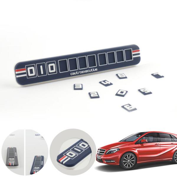 B클래스(W246)(12~18) 이그제큐티브 주차알림판 pko-1070304 cs07037 차량용품