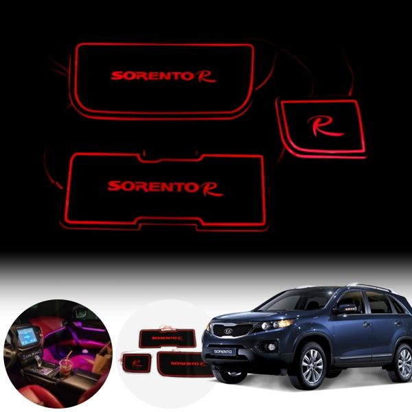소렌토R 전용 컵홀더 LED플레이트 (3P) PKP-0167 cs02043 차량용품