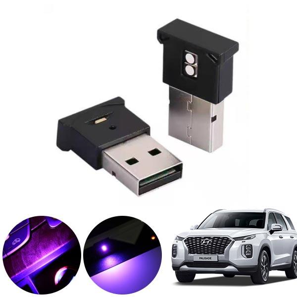 팰리세이드 USB 엠비언트 LED PKP-2062 cs01075 차량용품