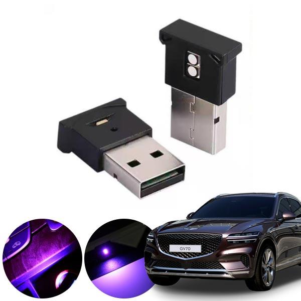 제네시스GV70' USB 엠비언트 LED PKP-2062 cs01082 차량용품