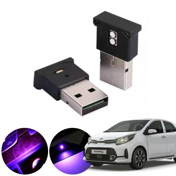 모닝(올뉴)(17~) USB 엠비언트 LED PKP-2062 cs02062 차량용품