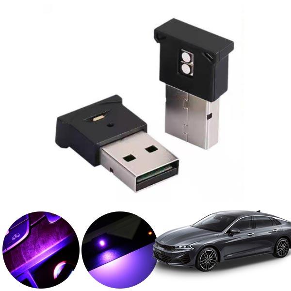 K5(3세대)2020' USB 엠비언트 LED PKP-2062 cs02068 차량용품