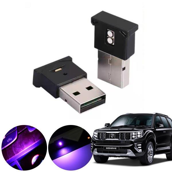 모하비(더마스터)' USB 엠비언트 LED PKP-2062 cs02069 차량용품