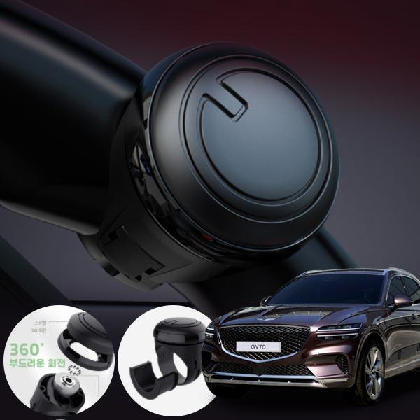 제네시스GV70' 글로시 파워핸들 PKP-2064 cs01082 차량용품