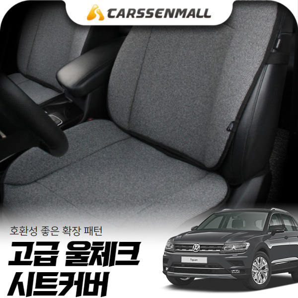 티구안(더뉴)(18~) 고급 울체크 시트커버 psk-786 cs09018 차량용품