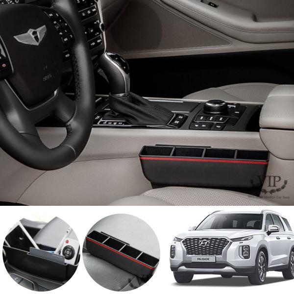 팰리세이드 VIP 멀티사이드포켓 PSV-2094 cs01075 차량용품