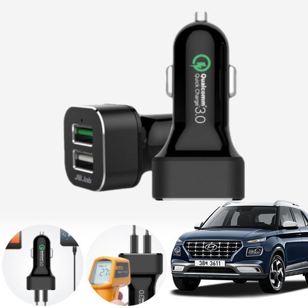베뉴 USB 2구 급속충전기 cs01078 차량용품