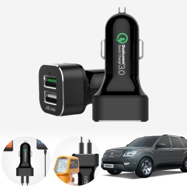모하비 USB 2구 급속충전기 cs02034 차량용품