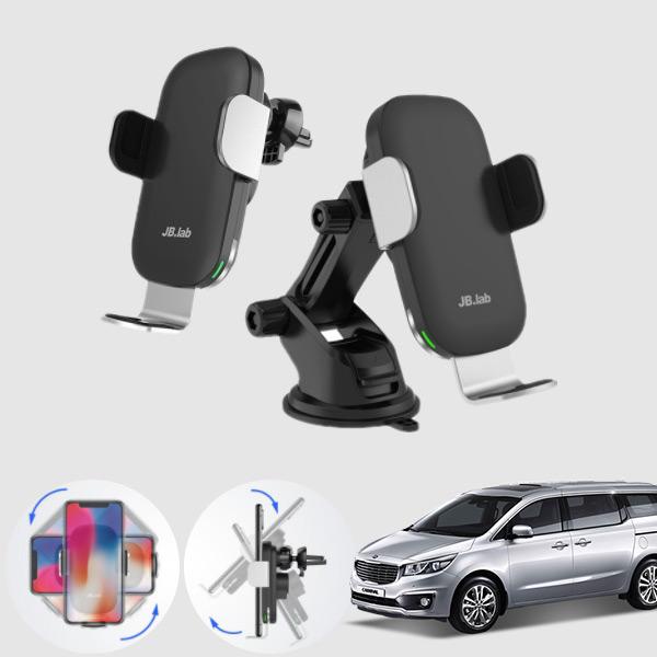 카니발(올뉴)(14~) 무소음 무선충전 스마트폰 거치대 cs02051 차량용품