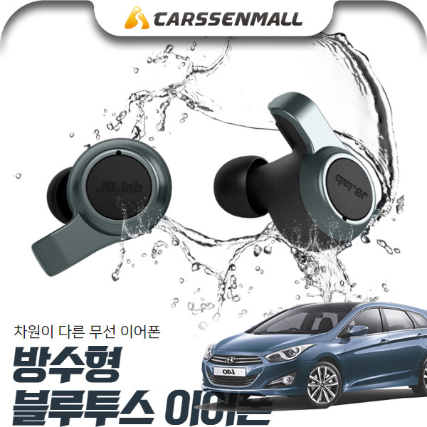 i40(11~18) 방수형 블루투스 무선 이어폰 cs01012 차량용품