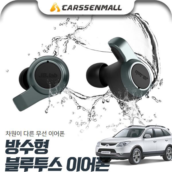 베라크루즈 방수형 블루투스 무선 이어폰 cs01023 차량용품