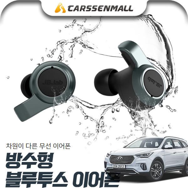 맥스크루즈 방수형 블루투스 무선 이어폰 cs01051 차량용품