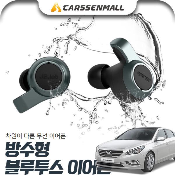 쏘나타(LF)(14~) 방수형 블루투스 무선 이어폰 cs01052 차량용품