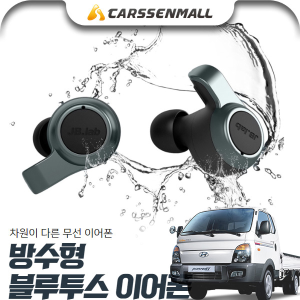 포터2(04~) 방수형 블루투스 무선 이어폰 cs01053 차량용품