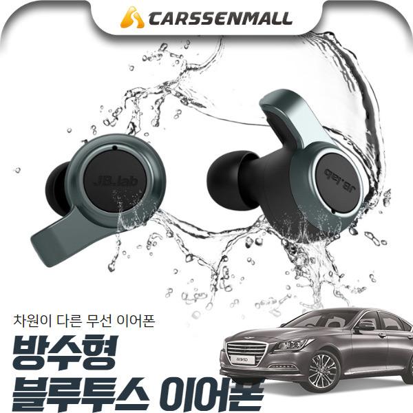 제네시스(뉴)(14~) 방수형 블루투스 무선 이어폰 cs01056 차량용품