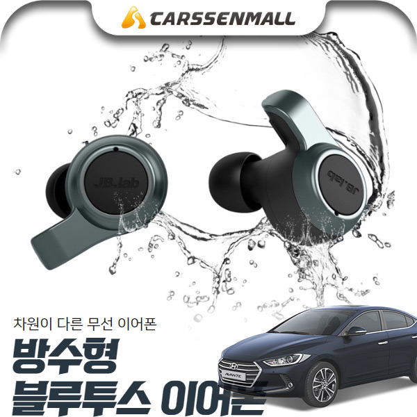아반떼AD(15~) 방수형 블루투스 무선 이어폰 cs01057 차량용품